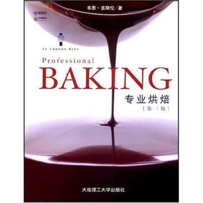 BAKING專業烘焙(第三版)