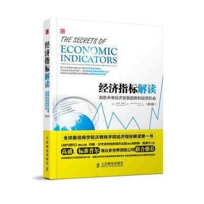 經濟指標解讀:洞悉未來經濟發展趨勢和投資機會(第3版)