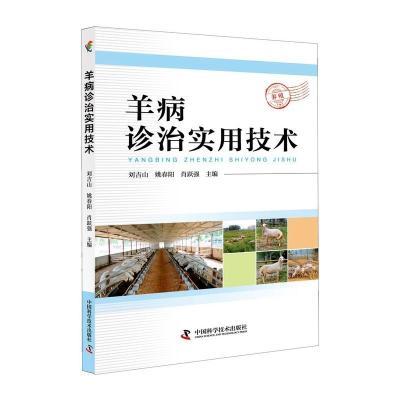羊病診治實用技術 農業養殖技術 農場管理 農業科技 三農