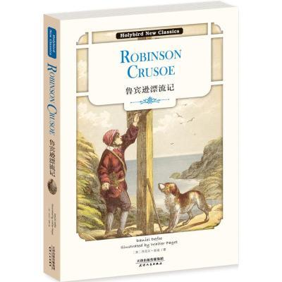 正版 鲁宾逊漂流记 (英)丹尼尔·笛福(Daniel Defoe) 著 天津人民出版社 9787201103549 书籍