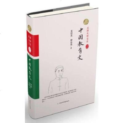 中國教育史(精裝索引版) 9787513707152 黃紹箕,柳詒徴 作 中國和出版社