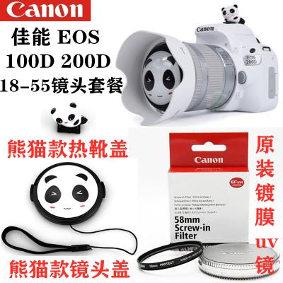 EOS 100D 200D配件相機白色18-55鏡頭遮光罩+卡通鏡頭蓋+UV鏡 單買一個熊貓熱靴蓋 58mm