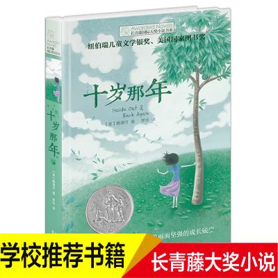 十岁那年/长青藤国际大奖小说书系 正版书籍 少儿