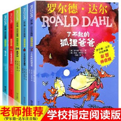 罗尔德.达尔的书全套5册作品典藏拼音版了不起的狐狸爸爸注音版6-9-12岁儿童读物童话故事书一二年级小学生必读课外书籍明