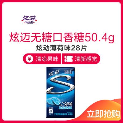 炫迈Stride无糖口香糖(炫动薄荷味)28片50.4g