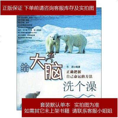 给大脑洗个澡 乐源 中国华侨出版社 9787801207654