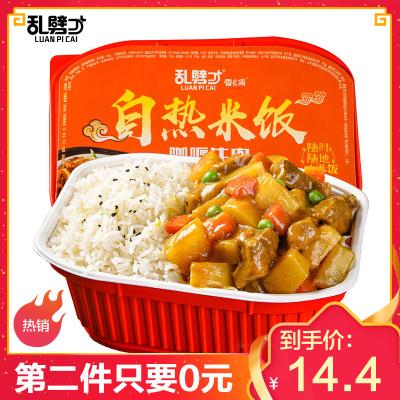 【第二件0元】亂劈才自熱米飯咖喱牛肉味310g 方便寢室吃的速食食品即食自加熱快餐即食盒飯