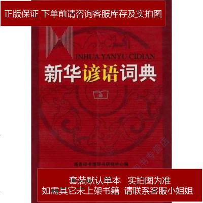 新华谚语词典 商务印书馆辞书研究中心 商务印书馆有限公司 9787100044356
