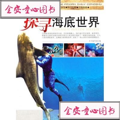 保证正版 探险者发现之旅丛书:探寻海底世界 《探寻海底世界》编写组 世界图书出版公司