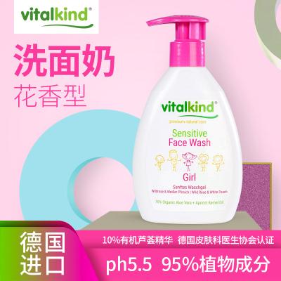 vitalkind薇塔坎德德國進口溫和洗面奶3歲以上兒童潔面乳 女孩花香200ML
