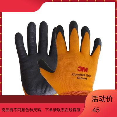 勞保手套工作手套干活手套防滑耐磨丁晴涂掌舒適手套