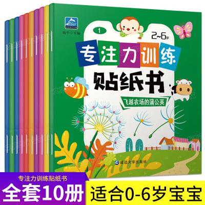 專注力訓練貼紙書全10冊 適合2-3-4-5-6歲寶寶手腦并用益趣培養孩子專注力 玩耍中學習益智書 全10冊