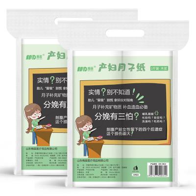 梅笛真空4斤装产妇卫生巾卫生纸孕妇产房用纸刀纸产妇专用产后恶露月子纸