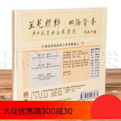 正版 中國昆曲音像庫2 顧兆琪笛子精粹(CD)艷云亭/西廂記