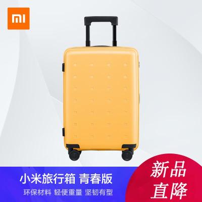 小米(MI)小米旅行箱青春版行李箱男女20寸萬向輪拉桿箱密碼登機箱時尚潮流旅行箱