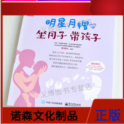 明星月嫂教你坐月子帶孩子 科學做月子書 營養月子餐 新生兒護理常見問題 月子餐科學育兒書籍 產婦孕后心理書 月嫂學習
