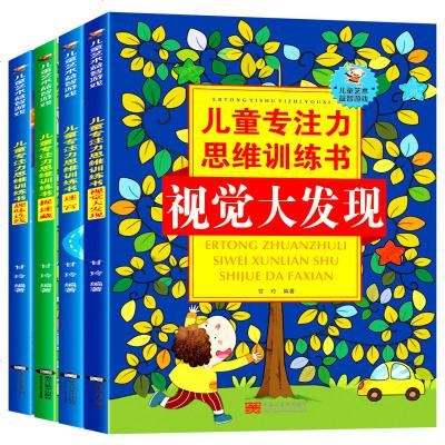 儿童专注力思维训练书籍 全4册视觉大发现隐藏的图画捉迷藏迷宫书大冒 幼儿注意力连线3-5-6-7-8-10-12岁