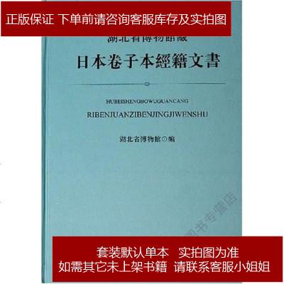 湖北省博物館藏日本卷子本經籍文書 湖北省博物館 上海辭書出版社 9787532621538