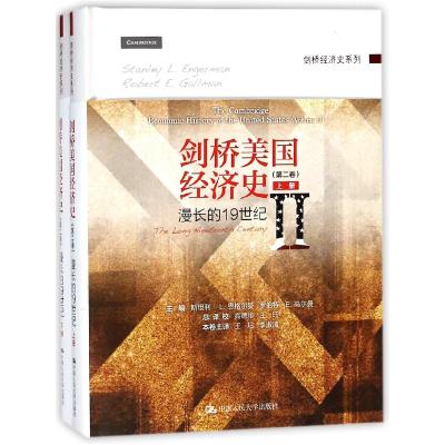 劍橋美國經濟史(第2卷漫長的19世紀上下)(精)/劍橋經濟史系列