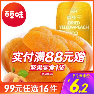 百草味 蜜餞 黃桃干 100g 風味水果干零食果肉果脯特產任選