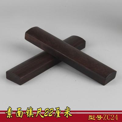 加厚加重22厘米書壓尺光板 黑梓木鎮尺素面鎮紙