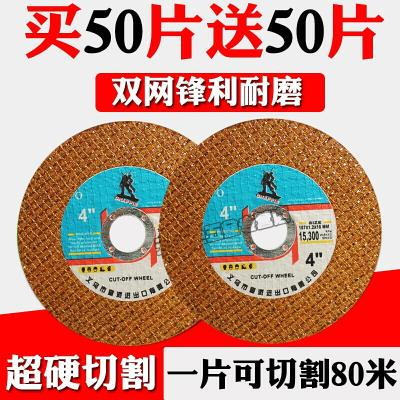 切割片100角磨機砂輪片105雙網不銹鋼金屬打磨片磨光機磨光片 ①50送50【共100片】