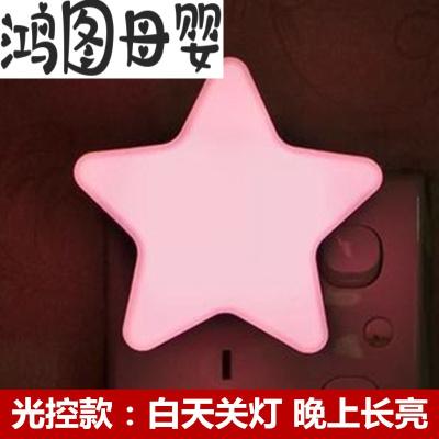 小夜燈節能插電開關/光控感應led臥室女生宿舍床頭嬰兒喂奶護眼燈 光控--星星紅2個