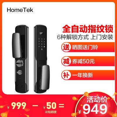【全国上门安装】Hometek全自动智能锂电池指纹锁 推拉式防盗门木门智能门锁电子密码锁 888宝马灰+上门安装