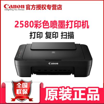 佳能(Canon)MG2580s彩色 照片打印機 噴墨一體機 打印機 小型辦公 家用打印機 打印 復印 掃描 USB數據線連接 照片噴墨彩色多功能一體機 (標準配置)