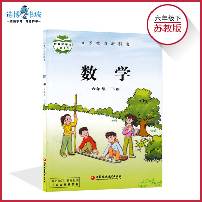 六年級下冊數學書蘇教版 小學教材課本教科書 6年級下冊 江蘇教育出版社