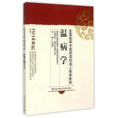正版 温病学/高等中医药院校成人教育教材 王灿晖 湖南科学技术出版社 9787535702555 书籍