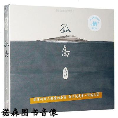 正版 马頔 2014新专辑 孤岛 CD+歌词本 南山南 傲寒 民谣歌曲音乐