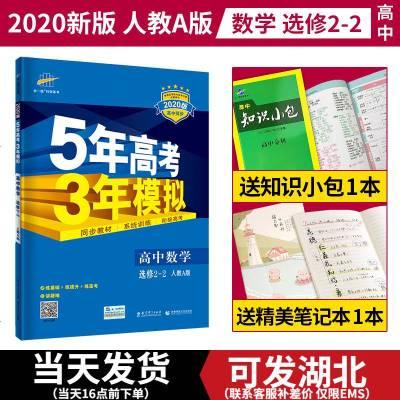 2020春新版曲一線正版5年高考3年模擬高中數學選修2-2人教版同步訓練輔導書53高考數學選修2-2練習冊高二高三數