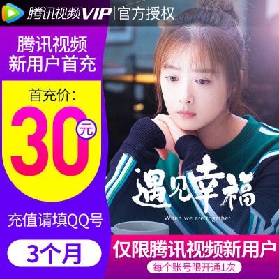 【新用戶特惠30元】騰訊視頻vip會員3個月首充好萊塢視屏會員季卡