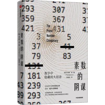 素數的陰謀 數學中隱藏的大創意 基礎科學 (美)托馬斯·林(tomas lin) 新華正版