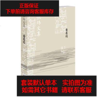 【二手8成新】葡萄园/张炜文集 9787506376341