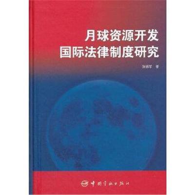 正版书籍 月球资源开发法律制度研究 9787515902470 中国宇航出版社