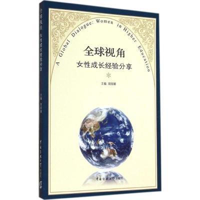 全球視角:女 成長經驗分享9787565711442中國傳媒大學出版社