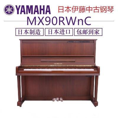 【二手A+雅馬哈鋼琴YAMAHAMX90MX100MX200MX300M MX90RWnC1988-1989年 紫檀木色