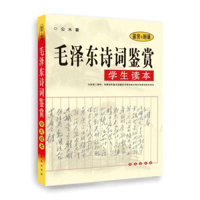 毛泽东诗词鉴赏学生读本(鉴赏+朗诵)