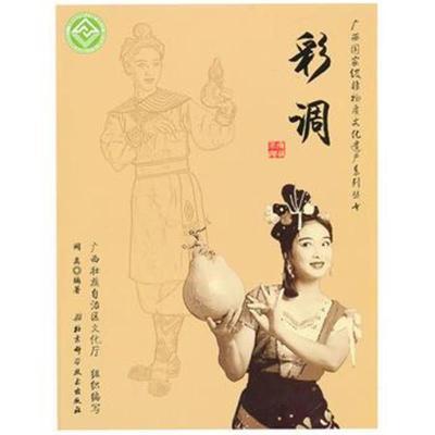 廣西非物質文化遺產系列叢書——彩調 闕真 9787530458709 北京科學技術出版