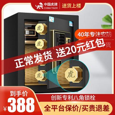 虎牌保險柜45CM 家用小型密碼保險箱 辦公全鋼智能防盜保管箱悅虎新品