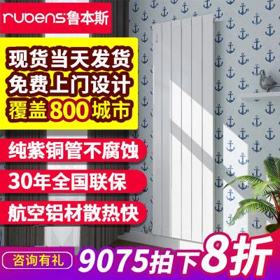 魯本斯暖氣片家用水暖銅鋁復合壁掛式裝飾客廳散熱片臥室集中供熱9075-350