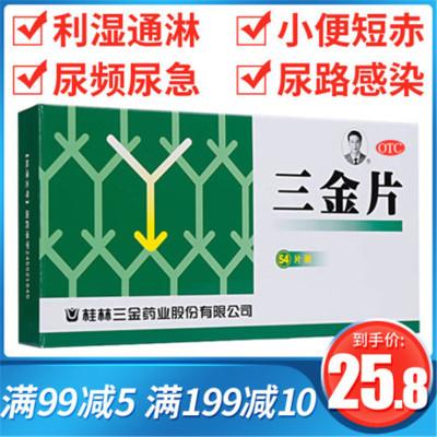桂林三金片54片小便短赤淋瀝澀痛濕熱下注利尿通淋前列腺炎