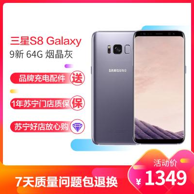 【二手9新】三星S8 Galaxy 烟晶灰 4G+64G 全网通 安卓手机 5.8英寸屏双卡双待 移动电信联通二手手机