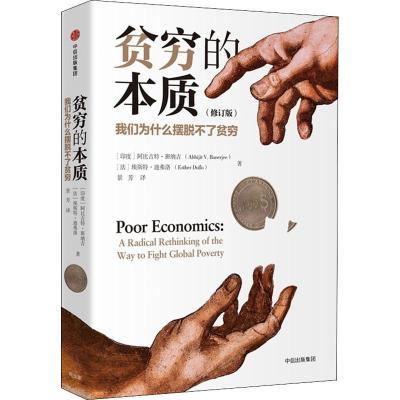 貧窮的本質 我們為什么擺脫不了貧窮(修訂版)