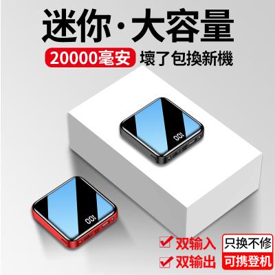 樂諾思 迷你便攜20000毫安大容量充電寶超薄小巧快充手機蘋果vivo安卓oppo華為榮耀手機通用移動電源