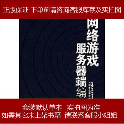 網絡游戲服務器端編程 信息產業部軟件與集成電路促進中心 電子工業出版社 9787121043185