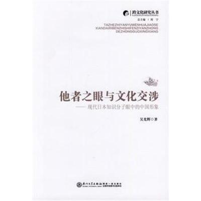 他者之眼与文化交涉——现代日本的中国形象吴光辉9787561549575厦门大学出