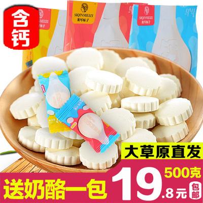 斯琴妹子内蒙古奶片 含钙奶贝 儿童干吃牛奶片奶酪 营养零食500g 原味+草莓味